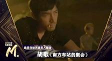 年度最具突破男演员:于谦、胡歌、刘昊然、肖央、张颂文入围