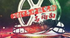凌霄救援勇攀高峰 流浪星際降世魔童 2019年中國電影名場面
