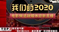 """2019中國電影總票房再創新高 """"我們的2020?新年直播""""備受矚目"""