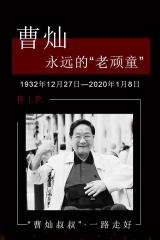 國家一級演員表演藝術家曹燦因癌癥去世 享年87歲