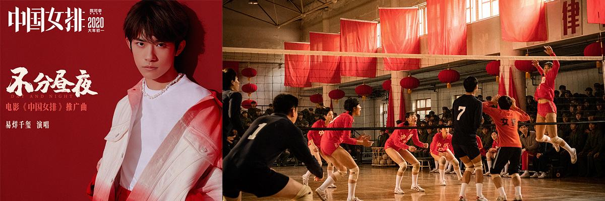 易烊千玺献唱《中国女排》 为中国最强女团应援