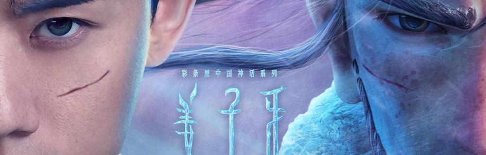 《姜子牙》高燃主题曲发布 张杰时隔七年献声国漫
