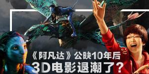 《阿凡达》公映10年后,3D电影退潮了?