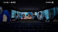 《唐人街探案3》曝SX版预告