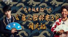 """春節特別策劃""""大片誕生記"""":《唐人街探案3》闖關記"""