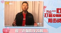 郭濤:向奮戰在疫情一線的醫務工作者說一聲,你們辛苦啦!