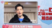 黄晓明呼吁大家科学预防 为武汉人民加油鼓劲