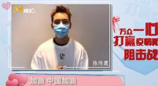 陈伟霆:感谢所有医护人员的付出,你们是我们心目中的英雄