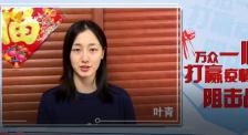 叶青:向一线工作者致敬!号召全国人民支持各项防疫工作