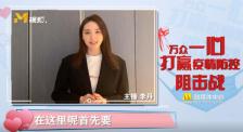 电影频道主持人李丹:为家人做好科普 不信谣