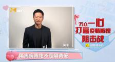 吴京:万众一心众志成城 隔离病毒不隔离爱