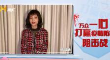 张韶涵:面对疫情不要恐慌 为奋战在一线的医护人员加油!