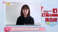 陳雨鍶:以實際行動保護自己 防控疫情我們在一起