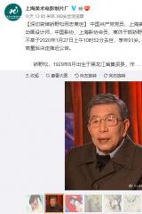 上海美影厂矫野松离世 曾创作《小蝌蚪找妈妈》