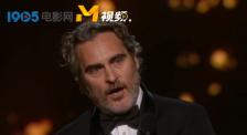 奧斯卡頒獎典禮中文字幕 華金·菲尼克斯獲最佳男主角獎