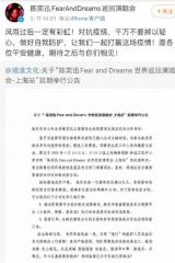 陈奕迅巡回演唱会4月上海站延期:愿各位平安健康