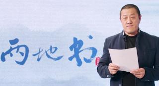 《两地书》第十集:丁晟致信基层警务工作者