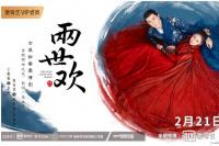 """《兩世歡》定檔2.21 """"兩世情緣""""版宣傳片公布"""