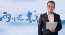 《兩地書》第十二集:王慶祥致敬援鄂醫生