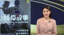 《战疫故事》武汉篇感动直播 护士朱玉珊的逆行故事