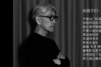治愈!日本音乐大师坂本龙一钢琴演奏为中国加油
