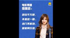 黄晓明、赵薇、陈坤暖心提醒:现在出门扎堆还为时尚早!