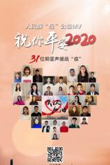 《祝你平安,2020》MV發布 31位明星聲援戰