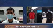 """《战疫故事》荆州篇全网直播 90后酒店老板给医护人员一个""""家"""""""