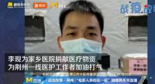 李现为家乡医院捐献医疗物资 为一线医护工作者加油打气