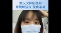 《戰役故事》武漢火神山醫院 零接觸送飯伙食豐盛