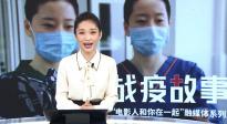 《戰疫故事·襄陽》聚焦愛與守望 樂觀醫生余昌平科普新冠病毒
