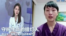 守护生命的提灯人!陈运华:我想让病人走的有尊严