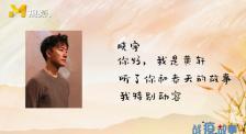 """民警王春天牺牲在抗""""疫""""前线 黄轩暖心诵读他的生前诗集"""
