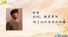黄轩、黄晓明、成龙、林鹏追忆人民警察王春天