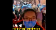 天津援鄂医疗队到达天津 医护人员用一段顺口溜表达心情
