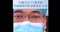 孟美岐为同乡河南医疗队录制返航语音导航 加油!