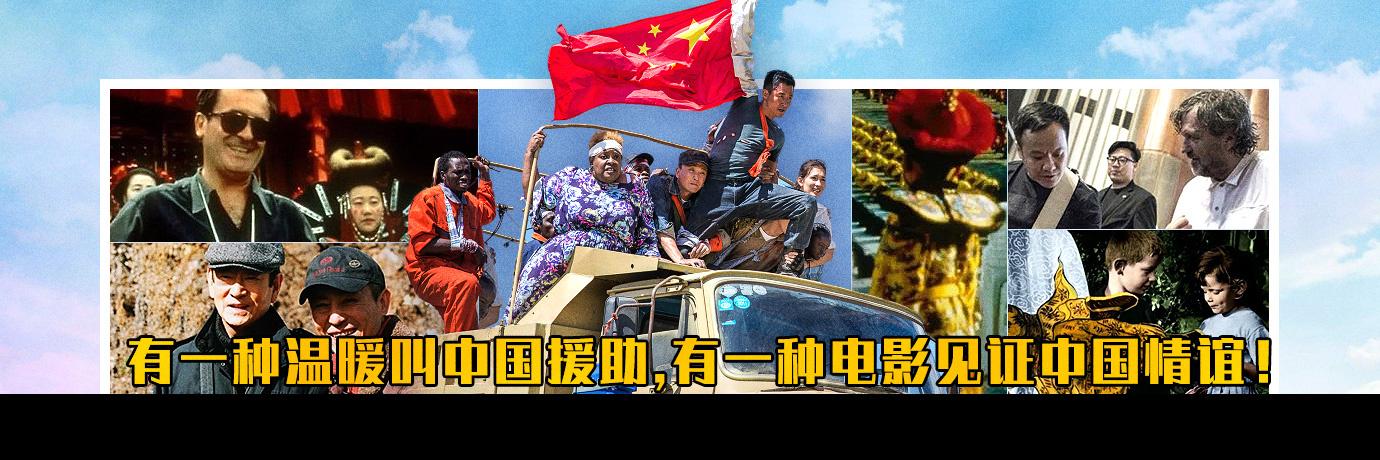 有一种温暖叫中国援助