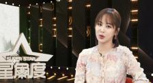 """楊紫:童年時光奠定表演道路 期待挑戰""""不太正常的角色"""""""