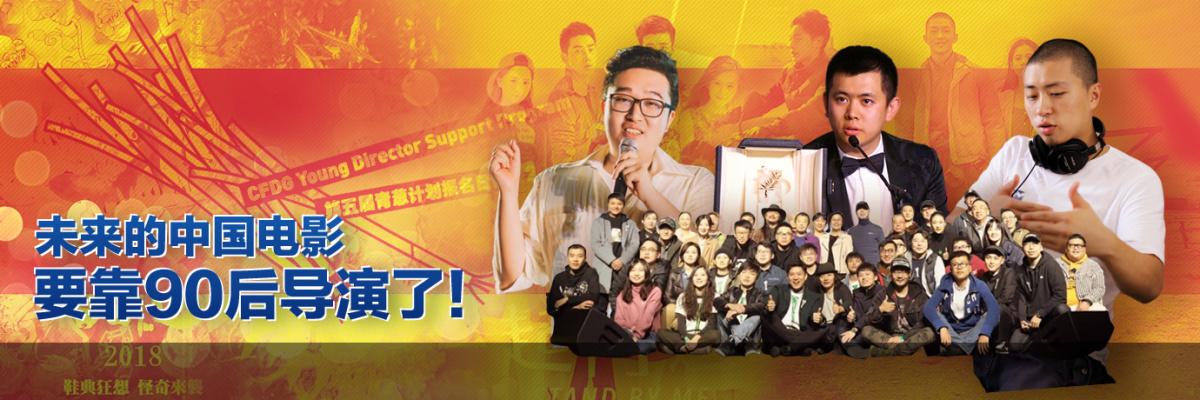 未來的中國電影,就靠這些90后青年導演的了!