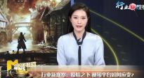 用光影致敬中国电影诞生115周年 疫情之下视频网站如何应变