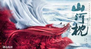 《山河枕》啟動影視化,這些漫畫將改編真人劇?
