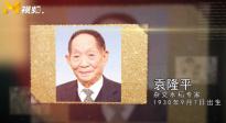 電影《袁隆平》還原袁隆平舉世矚目的研究歷程