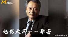 回顾导演李安的青年时代 与君共勉