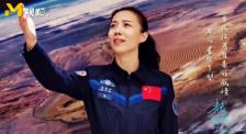 导演郭帆与航天员王亚平共同朗读诗歌《望星空》