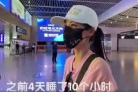 黄圣依录制《乘风破浪的姐姐》:4天睡10个小时