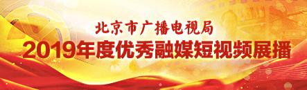 北京市广播电视局 2019年度优秀融媒短视频展播