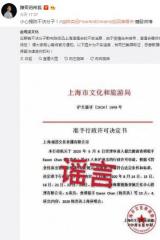 陈奕迅辟谣上海演唱会不实消息 举办日期仍待定