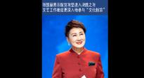 全国政协委员 张凯丽:建议文艺工作者要深度参与文化脱贫