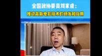 全国政协委员刘家成:建议推动高新电影技术的研发和应用