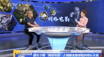 魏君子揭秘网络电影火爆的幕后玄机 王一博现身禁毒宣传片